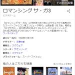 「ロマンシング サ・ガ3」リメイク決定 スマホとPSVita用に登場