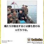 【速報】北朝鮮・金正恩、亡命か…w