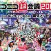 【悲報】ニコニコ超会議2017は微妙で小池百合子と北野武以外目玉無しのもよう… ネット視聴で十分