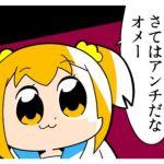 """【悲報】「ポプテピピック」に批判の声か…「""""クソアニメ""""を免罪符にして好き勝手やっているだけ」"""