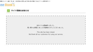 【悲報】無料で読める漫画サイト(Free Books)閉鎖へ…