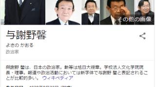 【訃報】自作PCでもおなじみ、与謝野馨氏が死去… 78歳