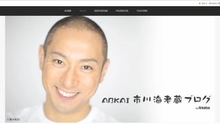 市川海老蔵に「ブログ更新しすぎ」の批判相次ぐ… お金目当てか?…