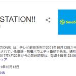 香取慎吾「スマステ」9月で終了に… 16年歴史に幕