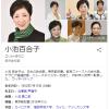 【速報】小池百合子氏、「都民ファーストの会」代表辞任