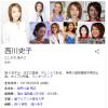 西川史子、緊急入院へ… すごい痩せてる…