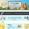 Amazon大セール!、プライムデーは7月10日18時から開始!