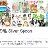 荒川弘さんの人気マンガ「銀の匙」、再び休載へ…