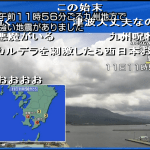 【緊急地震速報】鹿児島県で震度5強を観測 2017/07/11 – 11時56分ごろ
