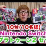 品薄の「Nintendo Switch」をプレゼントして視聴者稼ぎ… 大量に買い占めるYouTuberに批判殺到か…
