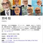 スタジオジブリ・宮崎駿新作タイトル「君たちはどう生きるか」を発表
