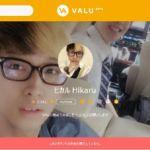VALU社、ヒカル氏の謝罪動画でブチギレか…