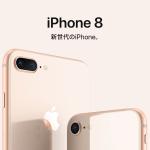 iPhone 8の予約が開始するも全く盛り上がっていない模様…
