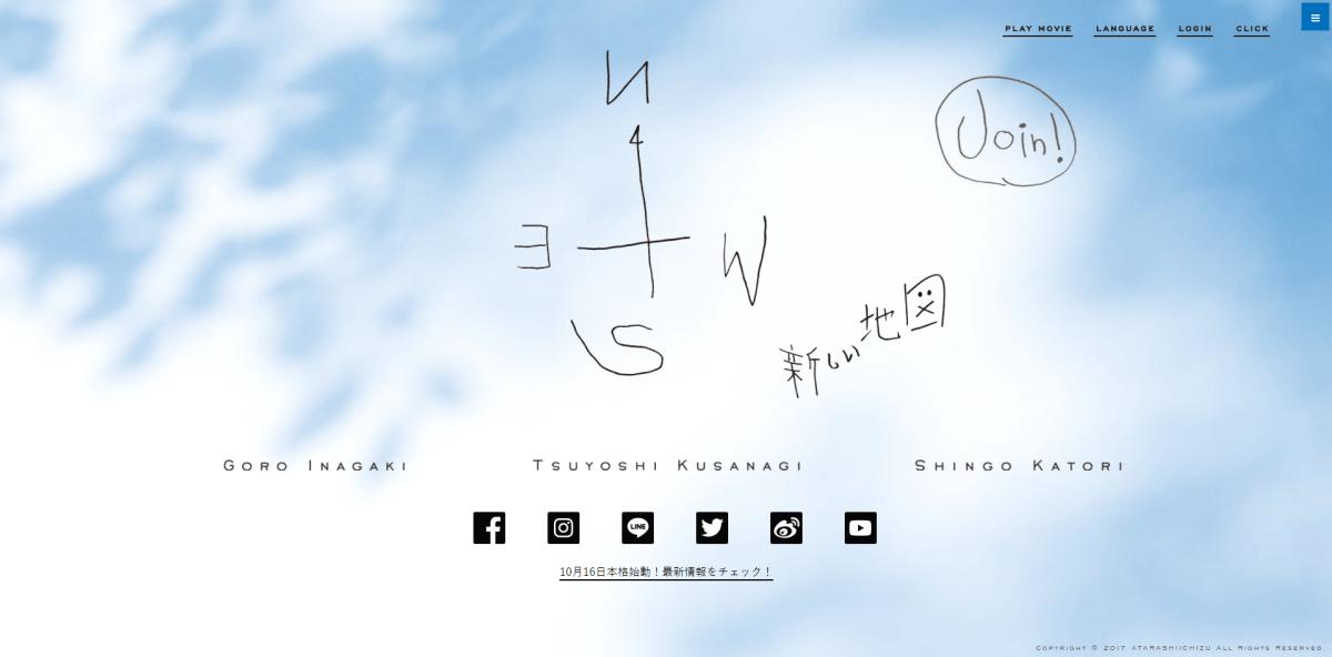元SMAPの3人、公式ファンサイト「新しい地図(NEWSMAP)」開設