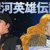 【2018年春アニメ】「銀河英雄伝説」新テレビアニメが2018年4月放送開始!