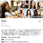 人気歌手・YUI、8月に離婚していたもよう… 2015年3月結婚、同年8月双子出産も…