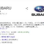 【悲報】スバルさん、神戸製鋼から大量に仕入れていたことが判明… 大規模なリコールに発展か…