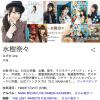 声優・水樹奈々さん、ベストアルバム「THE MUSEUM III」発売決定!山寺宏一さんとのコラボ曲など収録 !
