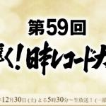 日本レコード大賞、今年は「乃木坂46」に決まりか…