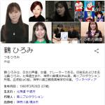 声優・鶴ひろみさんの死因は大動脈剥離だったもよう…