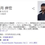 るろうに剣心作者・和月伸宏容疑者、児童ポルノ禁止法違反で書類送検