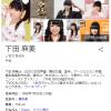 声優・下田麻美さん結婚発表 ボカロ「鏡音リン・鏡音レン」アイマス「双海亜美・双海真美」の声