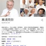 高須克弥氏 「虫尾緑君の謝罪を受け入れ、裁判はやめることにした!」