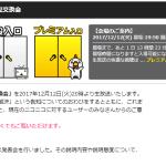 ニコニコ動画さん、さすがにヤバイと感じたのか12月12日に謝罪生放送を行うもよう…