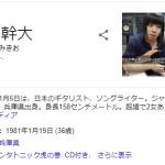 【訃報】「BABYMETAL」のギタリスト・藤岡幹大さん死去…