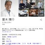 【訃報】俳優・夏木陽介さん死去… 81歳
