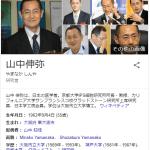 iPS細胞論文捏造・改ざん発覚… 山中伸弥教授辞職か…