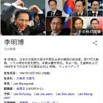李明博元大統領、平昌五輪終了のタイミングで逮捕へ… 韓国検察が発表