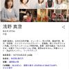 """漫画家・畑健二郎が声優・浅野真澄と結婚!「まさかの""""コミ結婚""""ですよ(笑)」"""