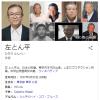 【訃報】俳優・左とん平さん死去…80歳