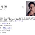 【訃報】俳優・大杉漣さん、死去… アウトレイジ、ゴジラなどに出演…
