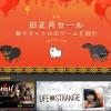 海外ゲーム会社「Steamでセールやるで~50%引きや!」「うちは80%!w」日本「・・・」