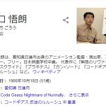 「コードギアス」など名作を手掛けた谷口悟朗、新作アニメ制作決定!