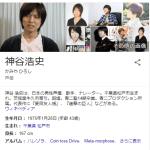 【悲報】声優・神谷浩史、ライブ中にファンにブチギレる?… なお意味不明のもよう