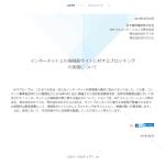 【悲報】NTTさん、漫画村・anitube・Miomioの接続遮断を決定