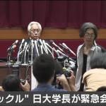 日大学長会見、乱入者は72歳の女性「名刺も出さずスーッと」入室「こちとら江戸っ子だい!」