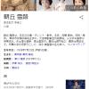 【訃報】女優で歌手の朝丘雪路さん、死去…