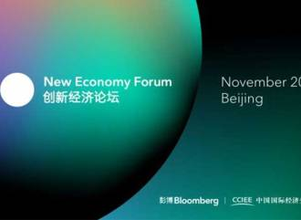 Bloomberg to Host New Economy Forum in Beijing