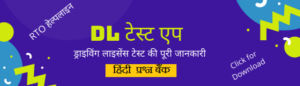 Driving License Test RTO Helpline