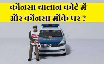 Traffic Police Challan List