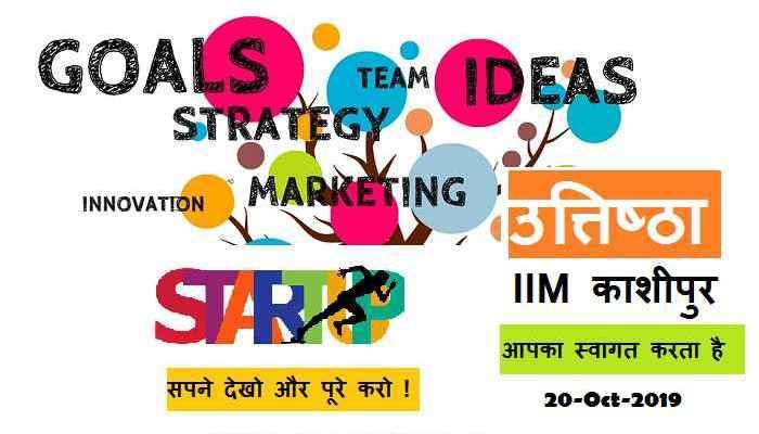 IIM Kashipur Uttishtha Startup 2019