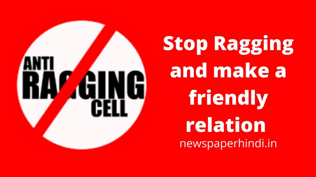 Make Ragging free colleges and universities