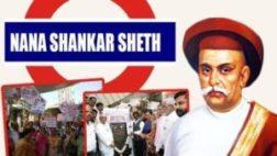 Mumbai Central टर्मिनसचे नाव बदलून 'नाना शंकरशेठ टर्मिनस' असे करण्यात येणार असल्याची माहिती शिवसेना खासदार अरविंद सावंतयांनी दिली आहे
