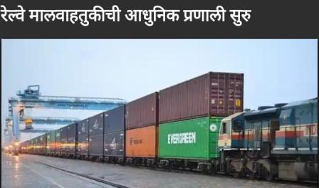 रेल्वे मंत्रालयाने देशभर कोणालाही रेल्वेने माल पाठवायचा असेल, तर एकच राष्ट्रीय नंबर 139 या क्रमांकाने जाहीर केला.