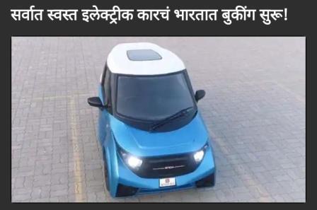 या इलेक्ट्रिक कारला स्ट्रोम मोटर्सने बाजारात आणलं आहे. कारचं नाव Storm R3 असं आहे. कंपनीने भारतात कारच्या बुकिंगला सुरुवात केली आहे.