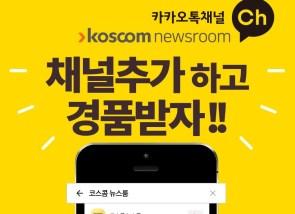 [EVENT] 코스콤 뉴스룸 4월 카카오톡 채널추가 이벤트